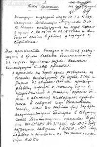 Боевое донесение командира подводной лодки М-77 КЛВФ Татаринова И.М. по высадке разведгруппы на остров Валаам в 1944 г.