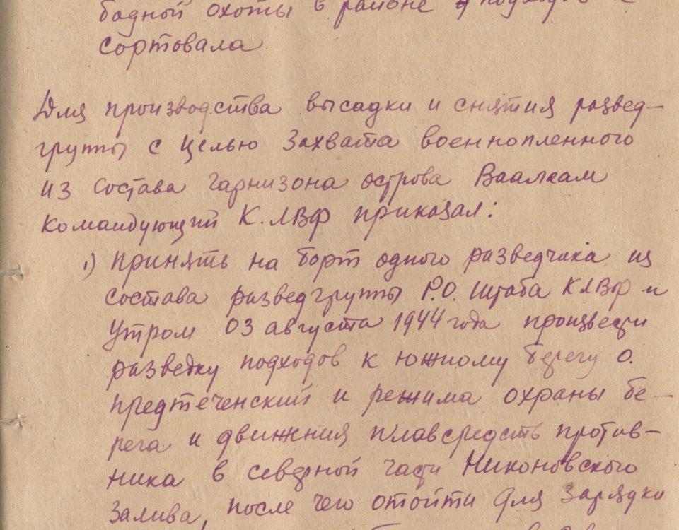 Боевое донесение командира подводной лодки М-77 КЛВФ капитан-лейтенанта Татаринова И.М. по высадке разведгруппы на остров Валаам в 1944 г.