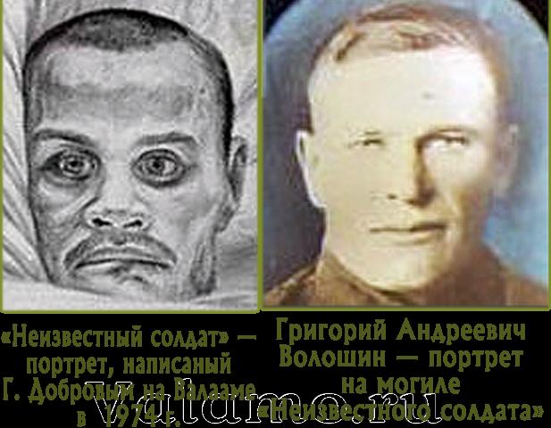 """""""Неизвестный солдат"""" из цикла """"Автографы войны"""" Г. М. Доброва и Г. А. Волошин"""