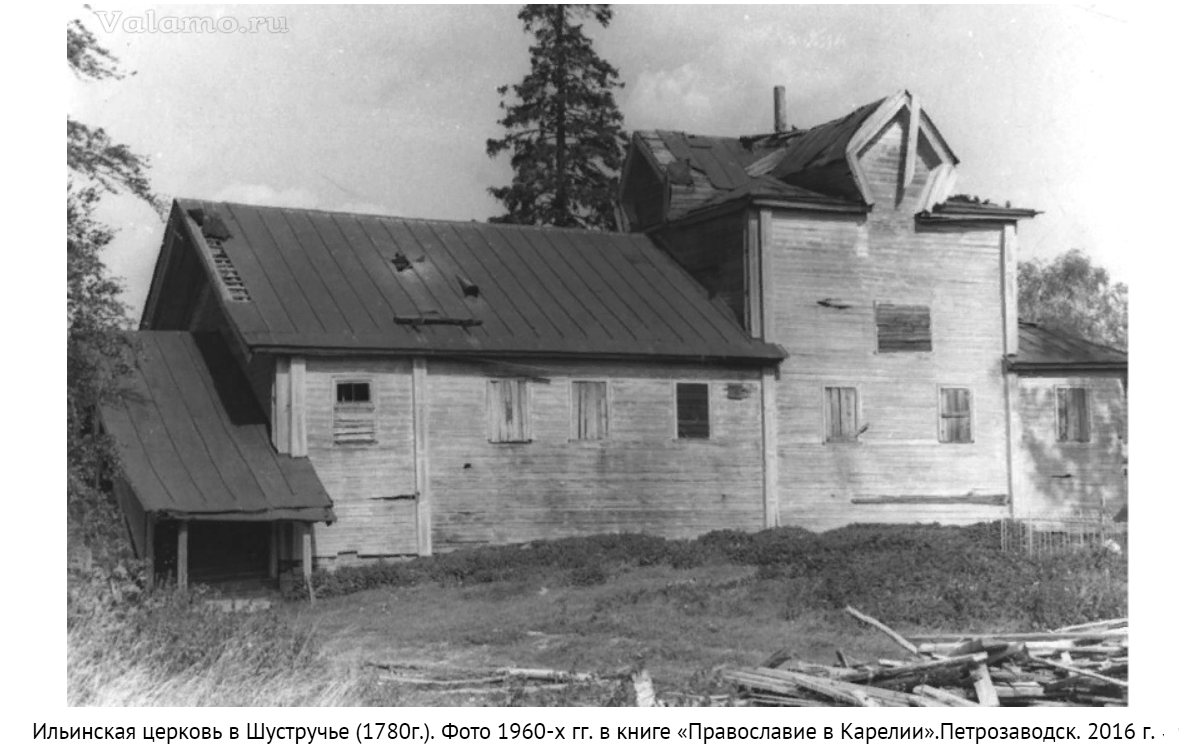 Ильинская церковь в Шустручье