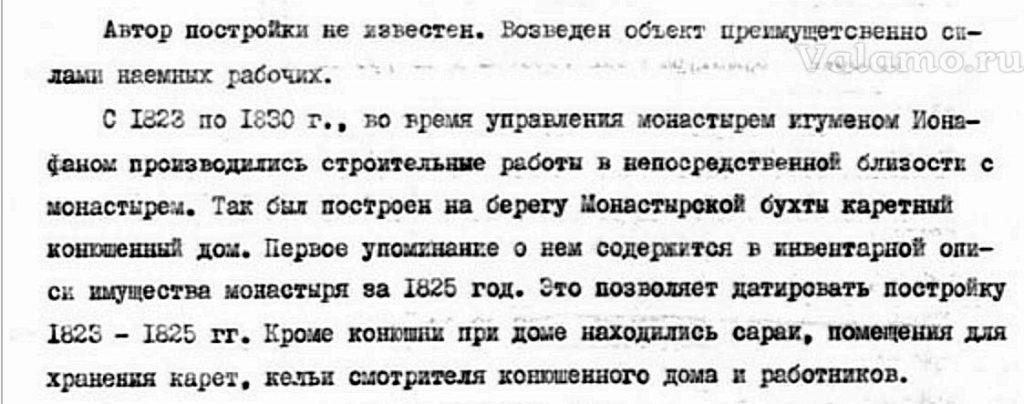 О строительстве ККД (В. Р. Рывкин, 1984). Источник: http://nasledie-archive.ru/objs/1010054003.htm