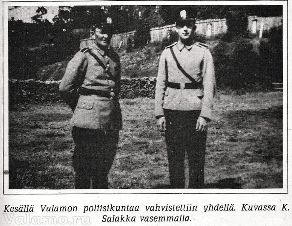 Летом валаамская полиция усиливалась еще одним сотрудником. Слева К.Солакка. ©Е.Salakka. Lapsuuteni vanha Valamo. 1980.