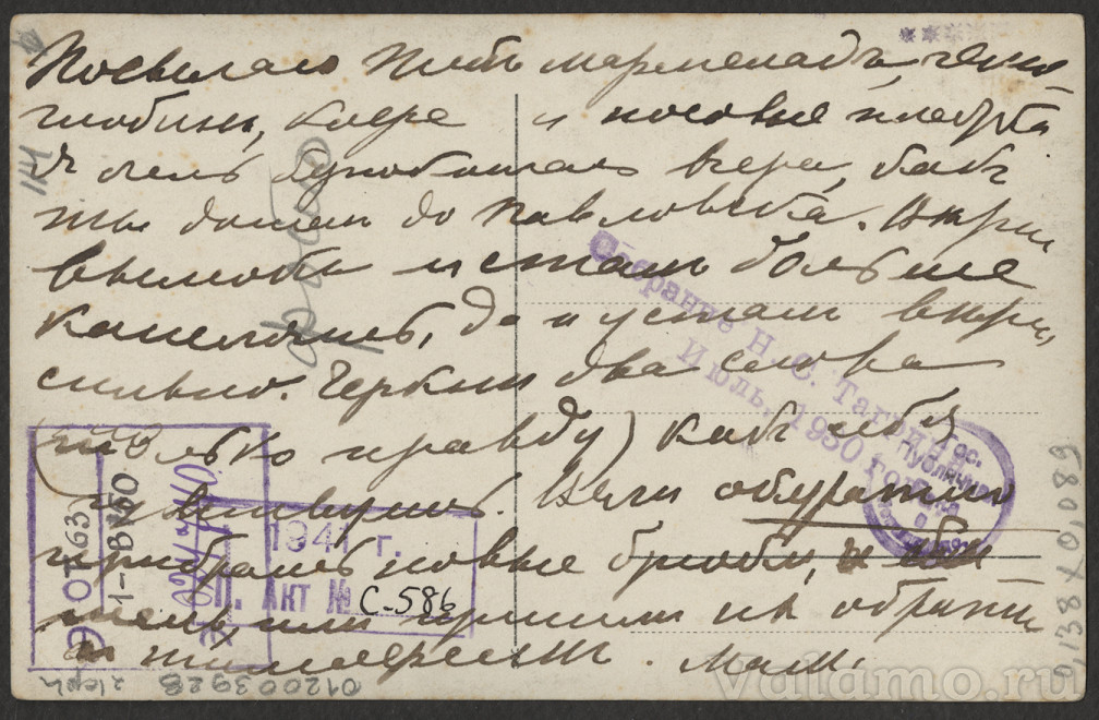 otkrytka bez daty ne ranee 1904 goda 138 x 89 sm oe rnb.3 2