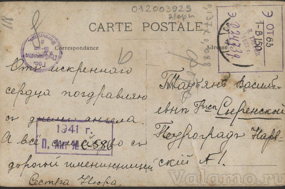 otkrytka na fotobumage skaly o. valaama carte postale 137x88 sm oernb.1 2