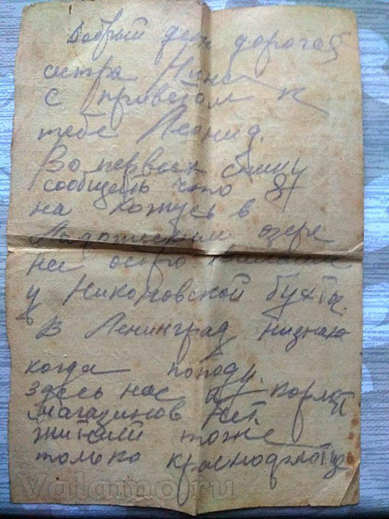 Письмо с Валаама. 1941 год.  Валаам и ВОВ  168 стрелковая дивизия, эксклюзив, Смирнова-Яровой, ВОВ, документы, публикуется впервые