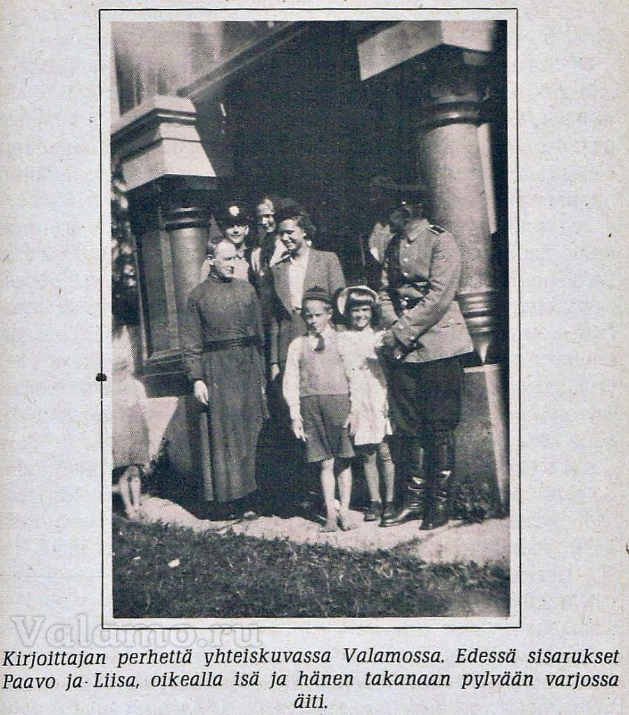Семья автора на Валааме. На переднем плане брат и сестра, Пааво и Лииса, справа папа и за ним в тени колонны – мама. ©Е.Salakka. Lapsuuteni vanha Valamo. 1980