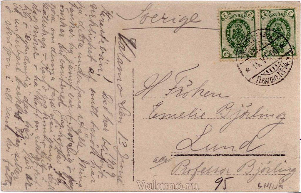 Письмо Карла Бьёрлинга с Валаама. 1909. Оборот. (Цветокоррекция)