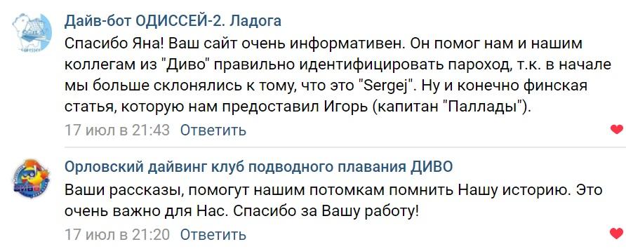Благодарность дайверов Valamo.ru
