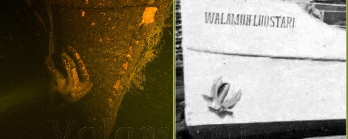 Затонувший пароход «Walamon Luostari» найден на дне Большой Никоновской бухты.