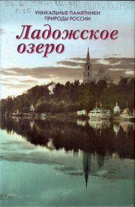 ladozhskoe ozero 2011