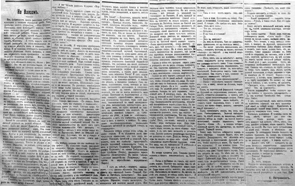"""С. Т. Григорьев-Патрашкин. На Валаам. """"День"""". 1913."""