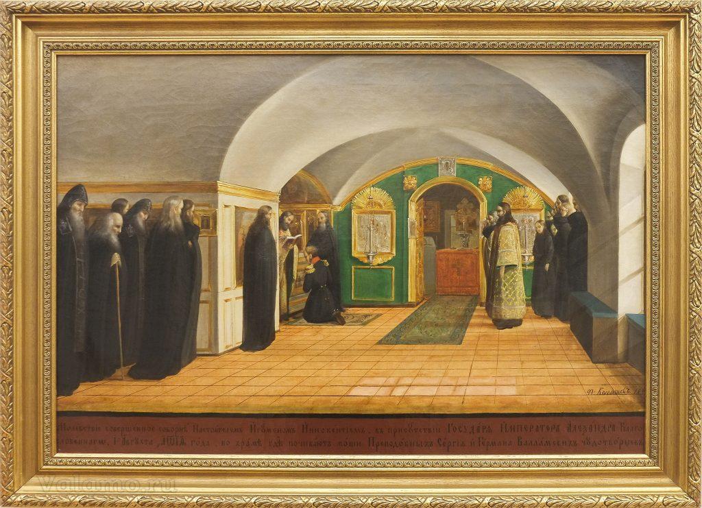 p. m. komashev. imperator aleksandr i na molebne v cerkvi prepodobnyx na valaame 1 avgusta 1819 goda. 1854 b