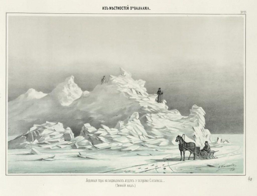 23.Ледяные горы на подводных лудах у острова Сосковца (Зимний вид) П. И. Балашов. Литография