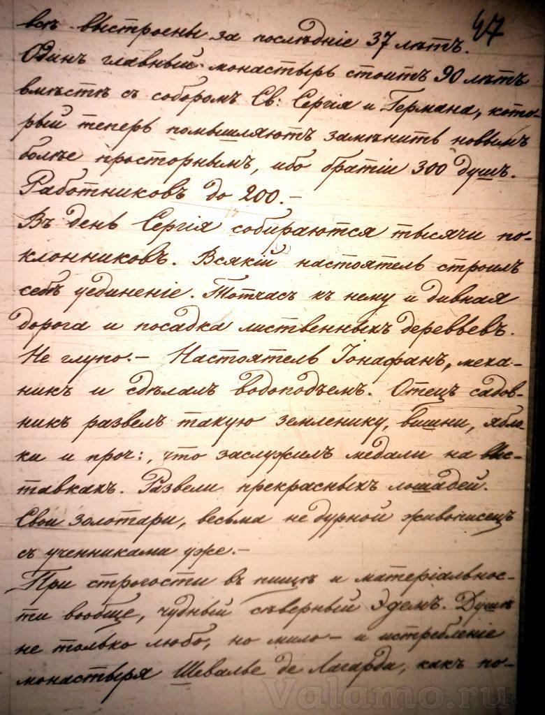 И.А. Шестаков. Дневник. 23 июня 1884 года, автограф.