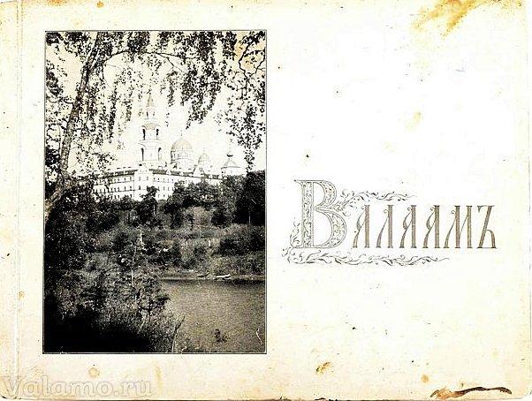 Альбом 1935г. со стихотворениями инока Викентия. Обложка.
