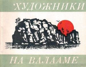 Агапов. Художники на Валааме. Обложка. Скан: И. Сазеев.